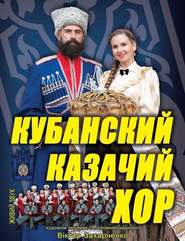 corul-cazacilor-din-kuban