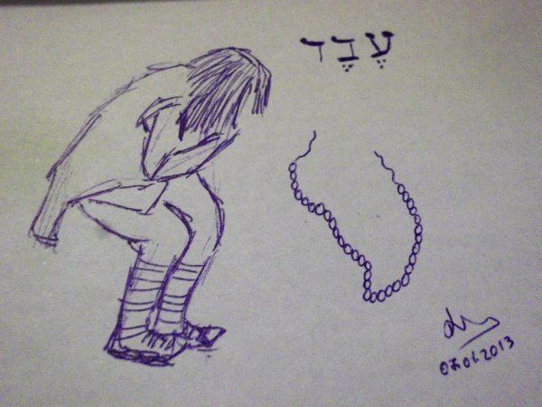 ebed-rob-slujitor-supus-aramaica